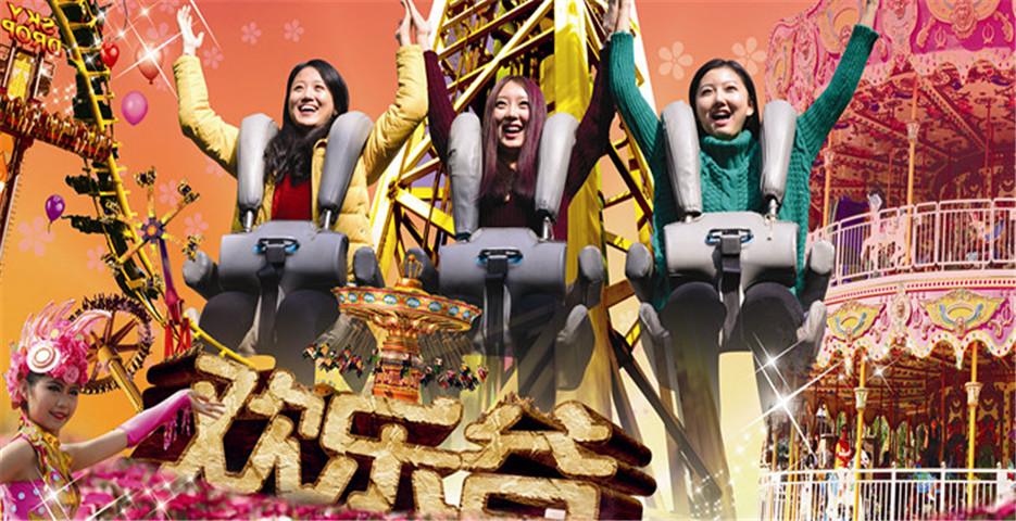深圳欢乐谷游玩主题之冒险山