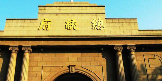 南京总统府景区
