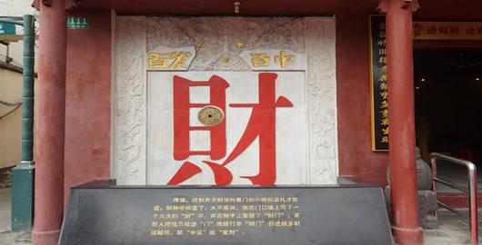 上海财府民俗文化陈列馆