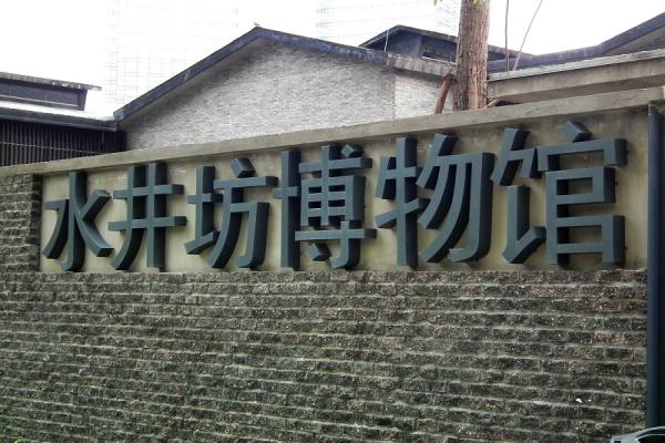 成都水井坊博物馆