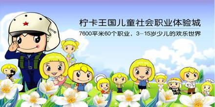 南京柠卡王国儿童职业体验城