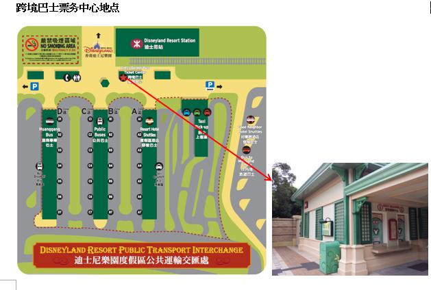 香港迪士尼樂園跨境巴士票務中心
