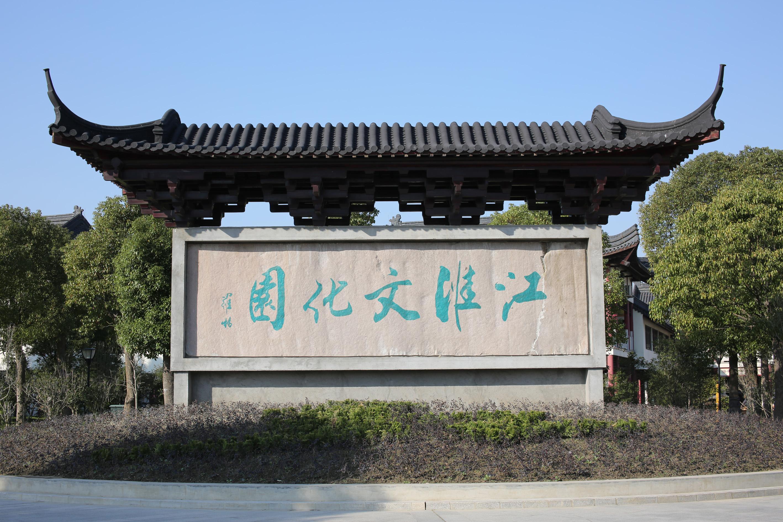 南通海安江淮文化园