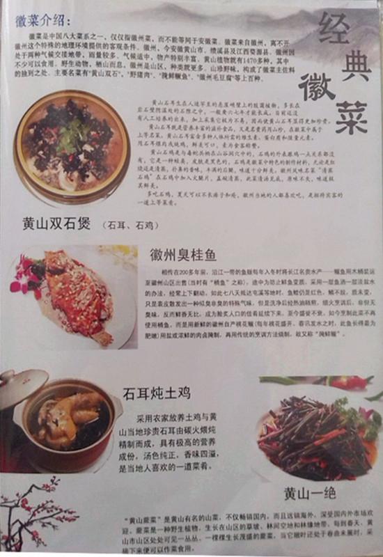 黄山乐之家快捷酒店美食(代金券)
