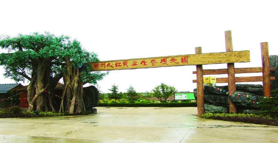常州久红农业生态观光园