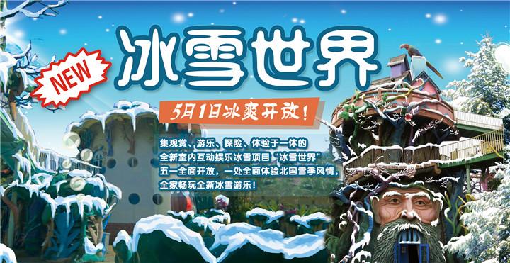深圳欢乐谷全新项目重磅出击欢乐再升级