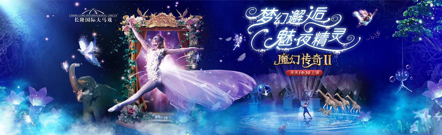 廣州長隆國際馬戲大劇院魔幻傳奇II