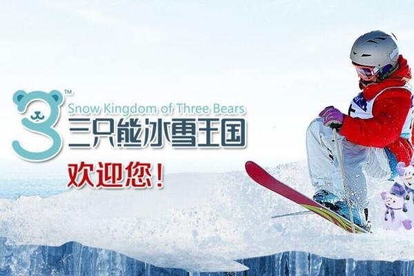 三只熊冰雪王国