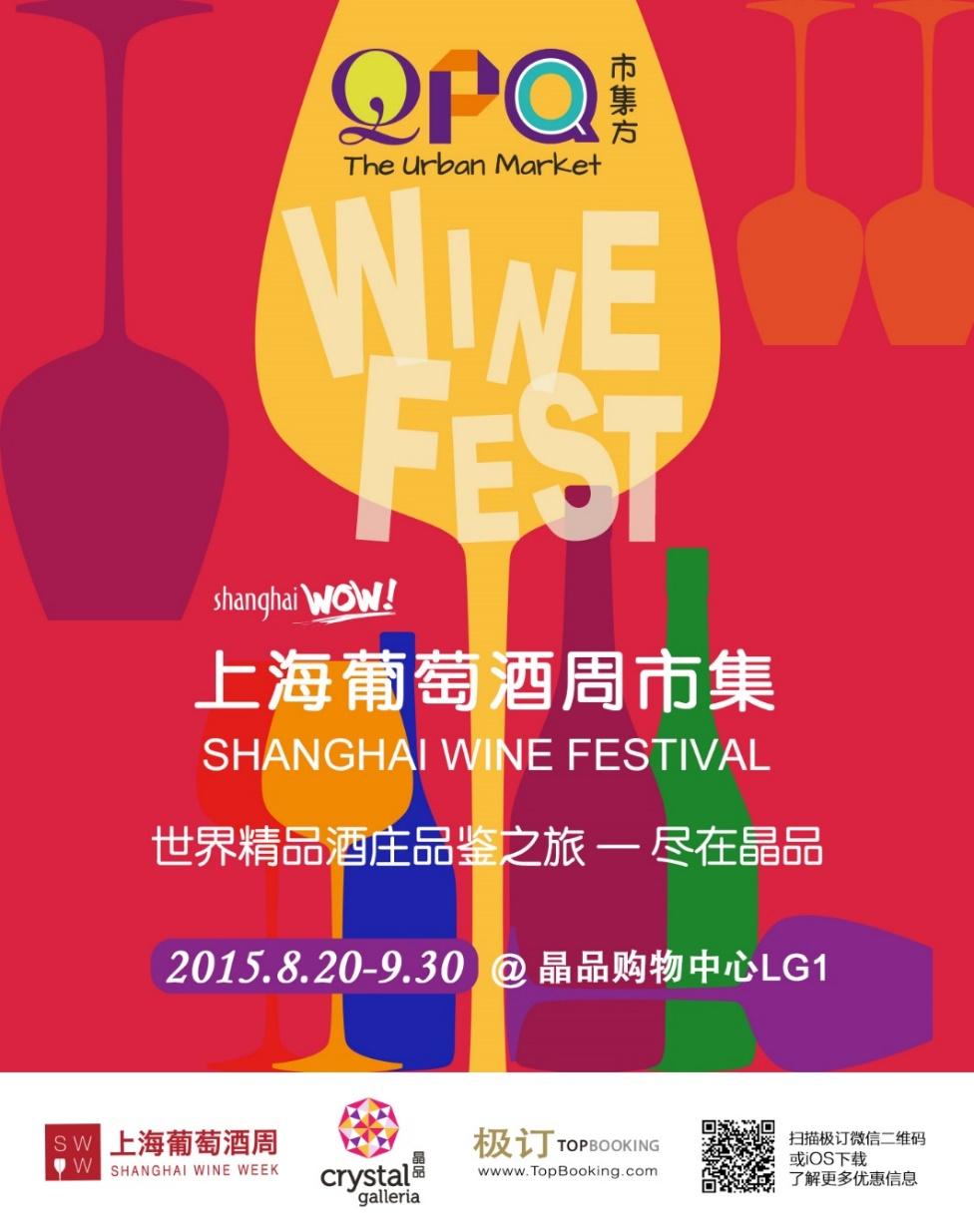 2015上海葡萄酒周市集世界精品酒庄品鉴之旅尽在静安晶品