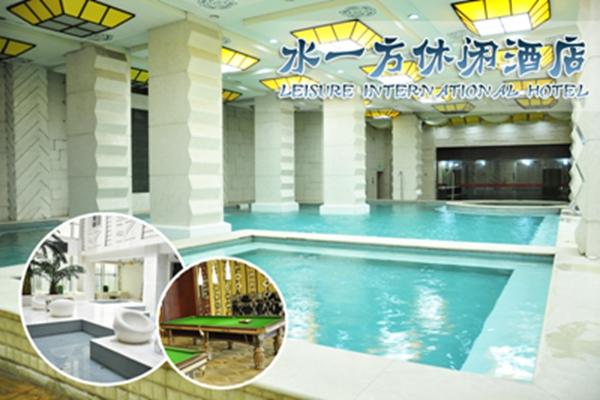 水一方休闲国际酒店洗浴中心