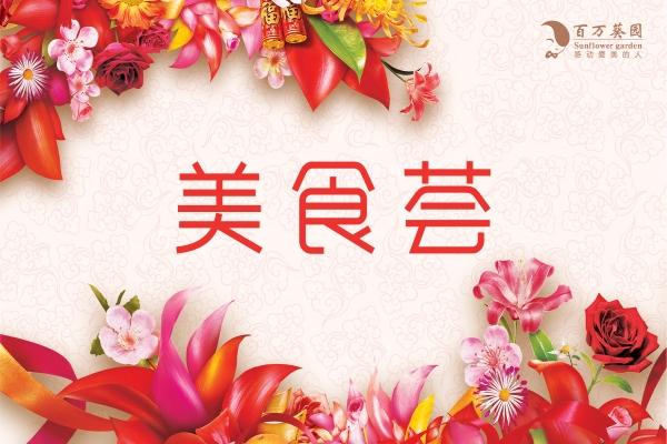 百萬葵園美食薈