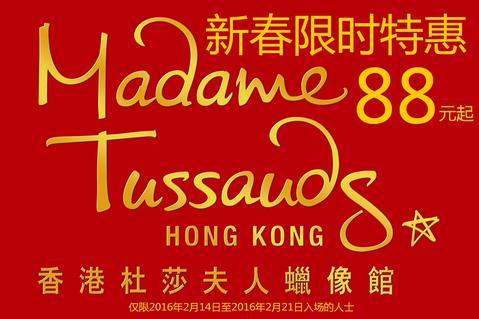 香港杜莎夫人蜡像馆蜡像馆logo.jpg