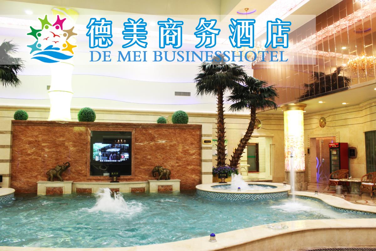 德美商务酒店洗浴中心