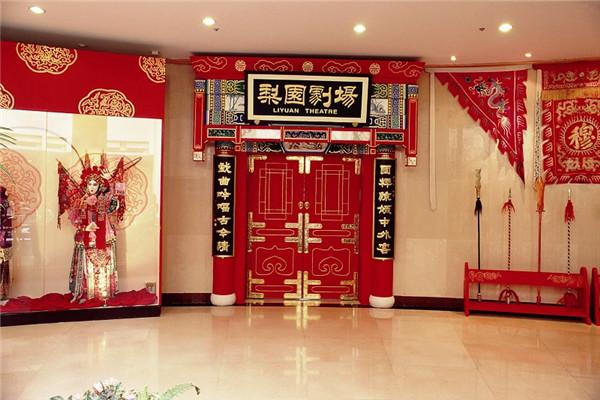 北京梨园剧场