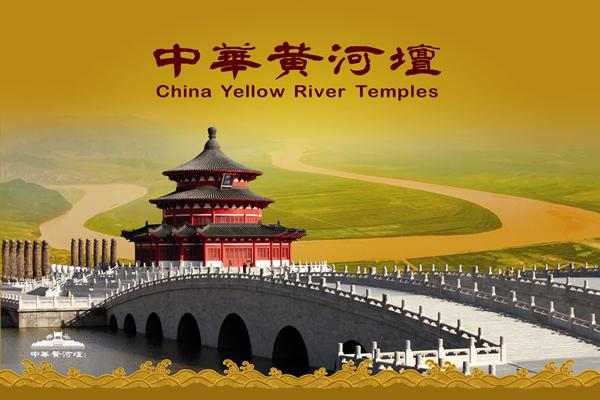 中华黄河坛