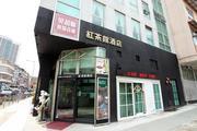 香港红茶馆酒店(鸭脷洲大街店)