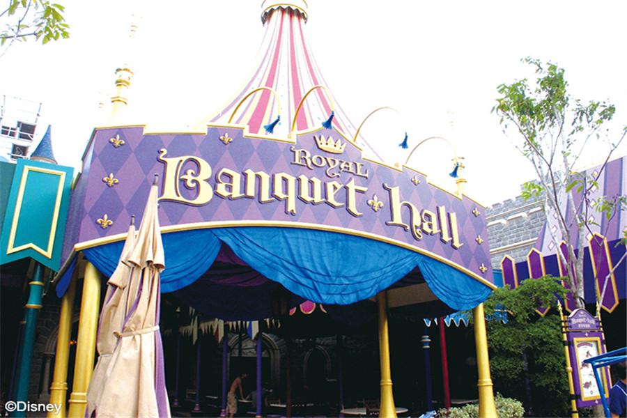 香港迪士尼樂園皇室宴會廳