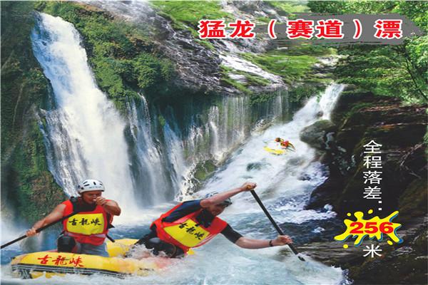清远古龙峡漂流国际漂流赛场猛龙赛道漂