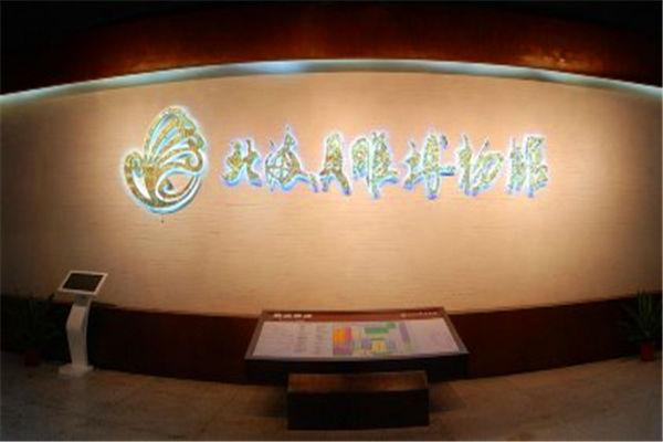 北海贝雕博物馆
