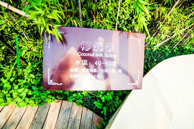 苏州山湖温泉(原颐舍温泉)山湖温泉