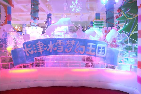长津冰雪大世界