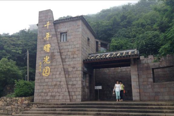温岭曙光园