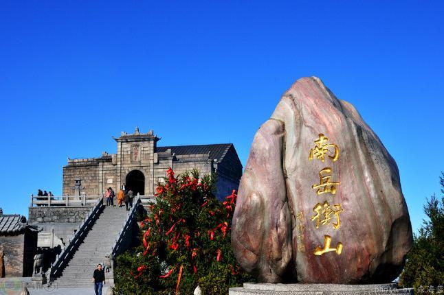 南岳衡山1日旅游巴士跟团游[祈福之旅]纯玩0购物、赠送矿泉水、湖南特色小食