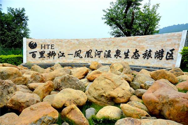 凤凰河温泉景区