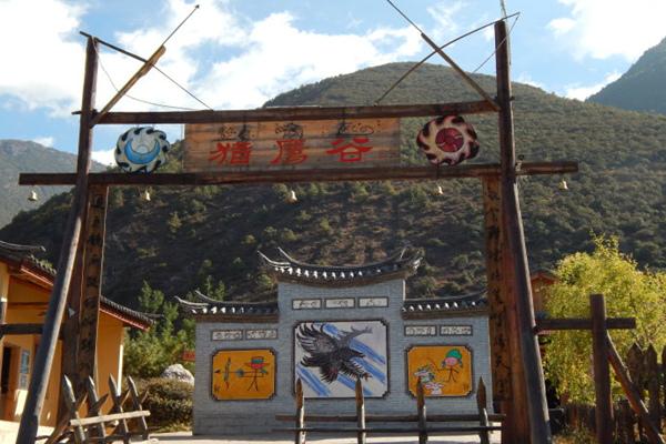 丽江雪山户外乐园猎鹰谷