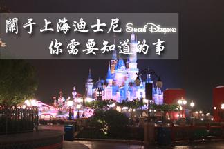 上海迪士尼問答大寶典