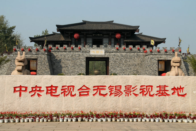 无锡太湖鼋头渚-三国城-水浒城-双游船纯玩1日跟团游