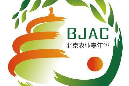 第六届北京农业嘉年华