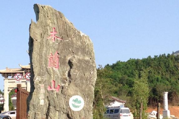 木兰文化生态旅游区-木兰山