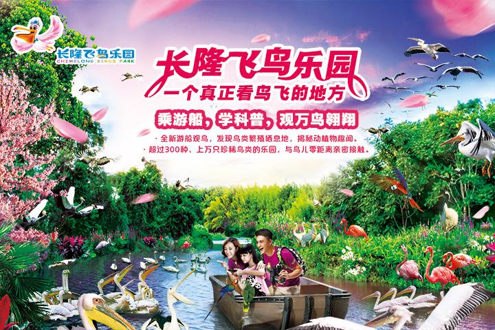 广州长隆鳄鱼公园女士专享票