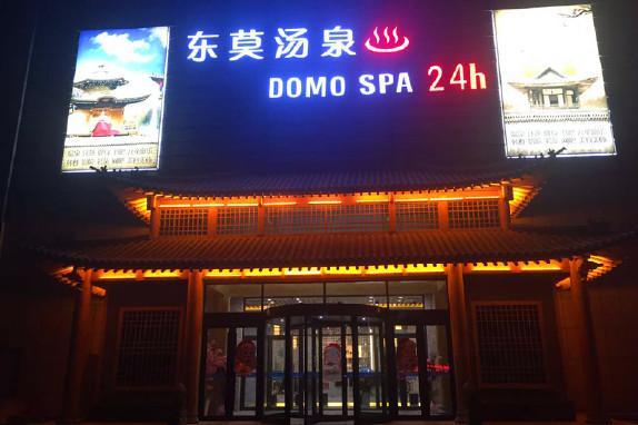 东莫汤泉(昌乐店)