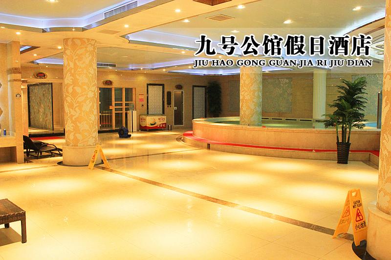九号公馆假日酒店(洗浴门票)