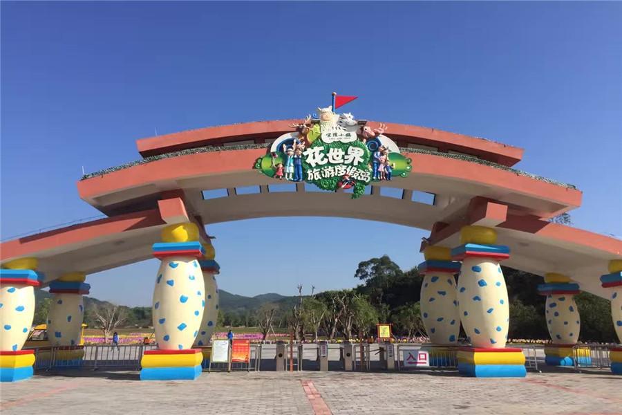 宋隆小镇·花世界旅游度假岛