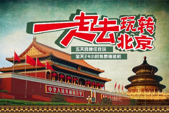 北京5日当地游[舒适便利·无自费]乐享帝都·高档酒店·任性玩·行程无忧
