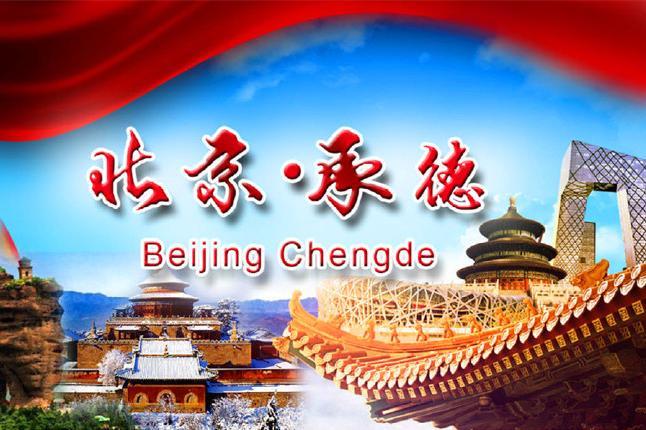 北京-承德6晚7日深度游游遍帝都北京、爬长城、逛故宫、玩转热河承德、避暑山庄、布达拉宫、拜金丝楠木大佛;开启欢乐休闲避暑之旅,赠送2019年中国北京世界园艺博览会门票