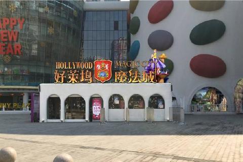 南京好莱坞魔法城