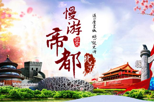 3晚4日游门票全含,穿越皇城;体验帝王生活;舒适型酒店住宿,20大景点游遍北京城,圆明园 ,赠送2019年中国北京世界园艺博览会门票