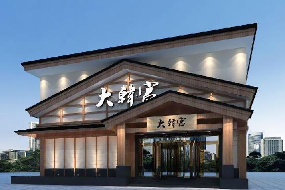 大韩宫温泉洗浴会馆