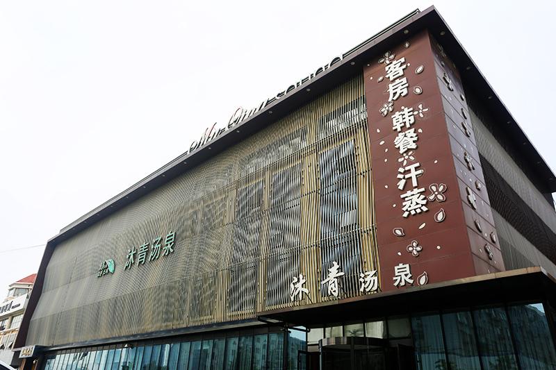 沐青汤泉(崂山店)