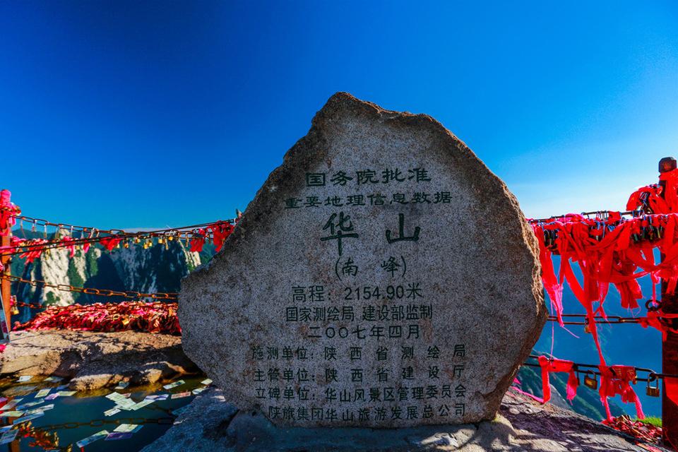 西安华山1日大巴跟团游北峰往返 纯玩无套路 可选升级套餐