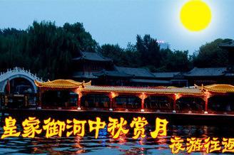 京城水系皇家御河游