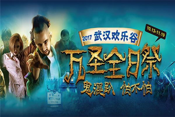 武汉欢乐谷
