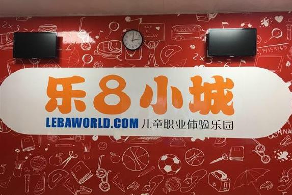 乐8小城湛江店