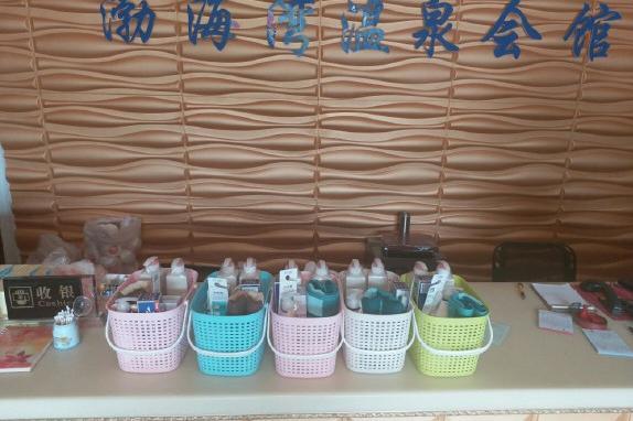 渤海湾温泉
