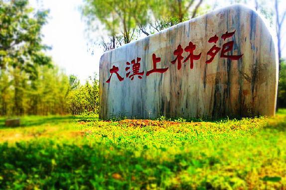 大汉上林苑(杜陵)文化生态景区