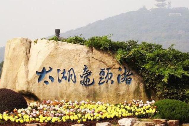 无锡鼋头渚+太湖仙岛+太湖游船1日跟团游